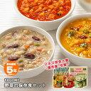 カゴメ 野菜の保存食セット YH-30(KAGOME 非常食 野菜 ギフト 水不要 セット おすすめ そのまま食べられる 長期保存 …