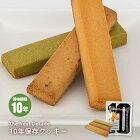 非常食TheNextDekade10年保存クッキー(プレーン味・レーズン味・抹茶味各1本入)×1