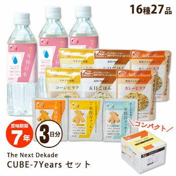 非常食セット The Next Dekade 7年保存食セット3日間分 「CUBE-7Years S2」(クッキー レトルト 保存食 保存水)