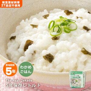 非常食 The Next Dekade 5年保存レトルト食品 わかめご飯 200g入(スプーン付)