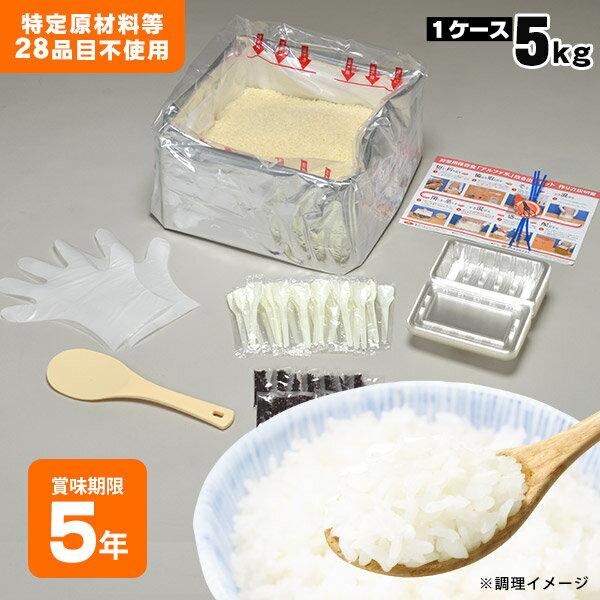 非常食アルファ米炊き出しセット『白飯』5kg(約50食分)(尾西食品 防災グッズ 防災用品 避難訓練 ご飯)