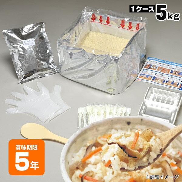 非常食アルファ米炊き出しセット『五目ご飯』5kg(約50食分)(尾西食品 防災グッズ 防災用品 避難訓練 ご飯)
