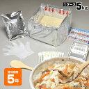 非常食アルファ米炊き出しセット『五目ご飯』5kg(約50食分)(尾西食品/防災グッズ/防災用品/避難訓練/ご飯)
