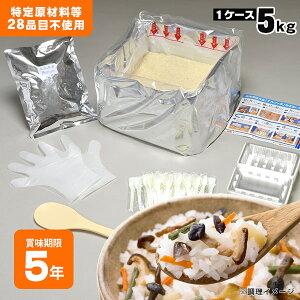 非常食アルファ米炊き出しセット きのこごはん 約50食分(5kg)【お取り寄せ商品】【後払い不可】 尾西食品 アルファ化米 アルファー米 備蓄