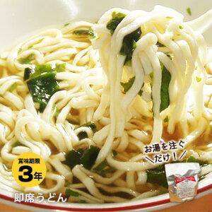 非常食即席うどん1食分【賞味期限2023年5月迄】