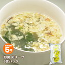 非常食即席5年保存卵スープ6食入 即席スープ たまごスープ 玉子スープ【賞味期限2025年7月迄】