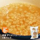 【最大\500OFFクーポン配布中】非常食即席オニオンスープ×6食パック