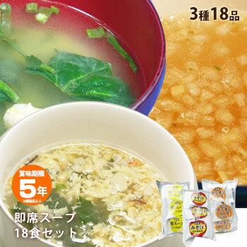 即席スープ3種セット「みそ汁・卵スープ・オニオンスープ×各6食=18食分」(非常食 防災グッズ 味噌汁 タマゴスープ 玉子スープ)