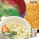 即席スープ3種セット「みそ汁・卵スープ・オニオンスープ×各6食=18食分」【賞味期限2024年12月迄】(非常食 防災グッズ 味噌汁 タマゴスープ 玉子スープ)