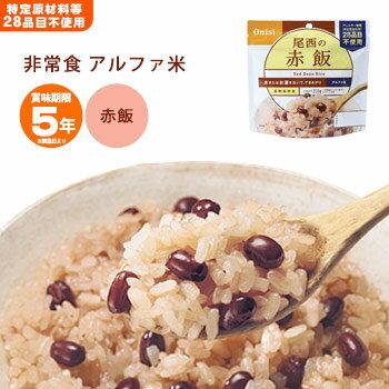非常食 尾西の赤飯 100g アルファ米スタンドパック (御赤飯)[M便 1/4]