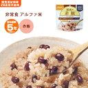 非常食尾西食品のアルファ米スタンドパック「赤飯」100g[M便 1/2]