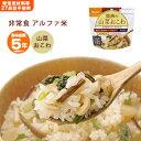非常食 尾西食品のアルファ米スタンドパック「山菜おこわ」100g[M便 1/2]