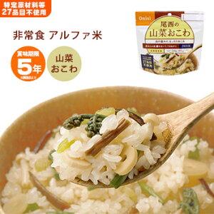 非常食 ご飯 5年保存 尾西の山菜おこわ 100g アルファ米スタンドパック [M便 1/4]