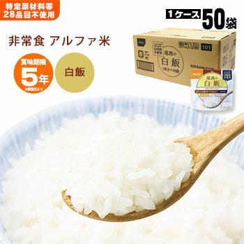 非常食尾西食品のアルファ米「白飯100g」×50袋入[箱売り](スタンドパック アルファ化米 白米 アルファー米 保存食)