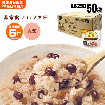 非常食アルファ米 尾西の赤飯 100g ×50袋入[箱売り](スタンドパック お赤飯 小豆 アルファー米 アルファ化米)