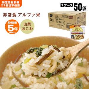 非常食アルファ米 尾西の山菜おこわ 100g ×50袋入[箱売り](スタンドパック オコワ 和食 アルファー米 アルファ化米)