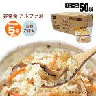 非常食尾西食品のアルファ米スタンドパック「五目ごはん100g」×50袋入[箱売り](五目ご飯/五目御飯/保存食)