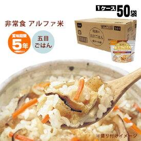 非常食アルファ米 尾西の五目ごはん 100g ×50袋入[箱売り](スタンドパック 五目ご飯 五目御飯 保存食)