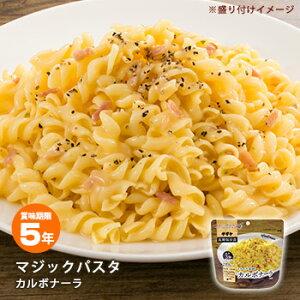 非常食 サタケ マジックパスタ カルボナーラ 63.8g×1袋