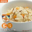 非常食 アルファ米 マジックライス 根菜ご飯 100g サタケ[M便 1/2]