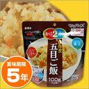 非常食アルファ米マジックライス『五目ご飯(ごもく)』100g(サタケ/備蓄/保存食/ごはん)