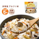 非常食 ご飯 5年保存 尾西の松茸ごはん 100g アルファ米スタンドパック(アルファ化米 まつたけご飯 アルファー米 保…