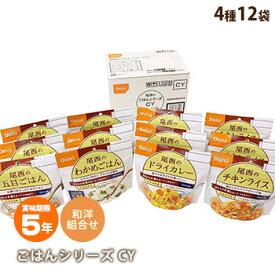 非常食アルファ米セット尾西食品のごはんシリーズCY[和風・洋風組合せ](5年保存 アルファー米 アルファ化米)