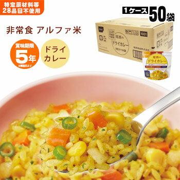 非常食尾西食品のアルファ米「ドライカレー100g」×50袋入[箱売り](スタンドパック/洋食/アルファー米/アルファ化米)