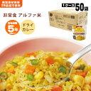 非常食アルファ米 尾西のドライカレー 100g ×50袋入[箱売り](スタンドパック 洋食 アルファー米 アルファ化米)