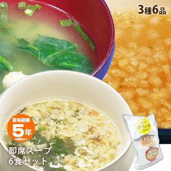 即席スープ3種アソートセット「みそ汁・卵スープ・オニオンスープ×各2食=6食分」(非常食 防災グッズ 味噌汁 タマゴスープ 玉子スープ)