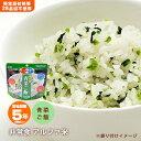 非常食 アルファ米 マジックライス 青菜ご飯 サタケ【賞味期限2023年4月まで】 [M便 1/2]