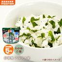 非常食アルファ米 マジックライス 『わかめご飯』(サタケ/備蓄/保存食/ごはん)