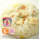 非常食 アルファ米 マジックライス えびピラフ 100g サタケ
