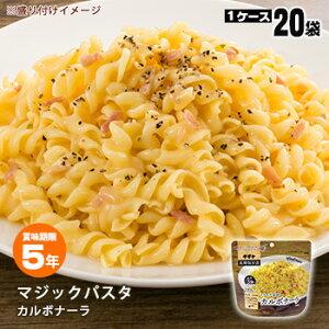 非常食 サタケ マジックパスタ カルボナーラ【20袋入ケース販売】