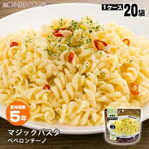 非常食 サタケ マジックパスタ ペペロンチーノ【20袋入ケース販売】