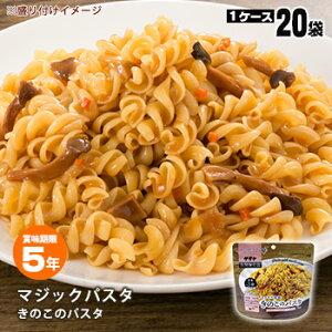 非常食 サタケ マジックパスタ きのこのパスタ【20袋入ケース販売】