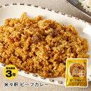 非常食 米々軒 ビーフカレー【賞味期限2021年7月迄】(非常食 保存食 ローリングストック おいしい おすすめ 水不要 …