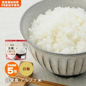 非常食 アルファ米 安心米 白飯 100g アルファー食品[M便 1/4]