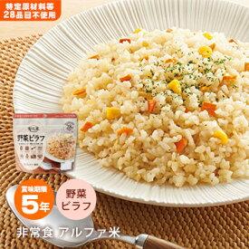 非常食 アルファ米 安心米 野菜ピラフ 100g アルファー食品[M便 1/4]