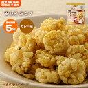 非常食 安心米おこげ カレー味 お米のスナック アルファー食品 国産米