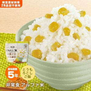 非常食 アルファ米 安心米 とうもろこしご飯 100g アルファー食品[M便 1/4]