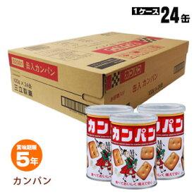 カンパン 缶入りカンパン100g 三立製菓 箱売り24缶入 賞味期間5年 氷砂糖入り