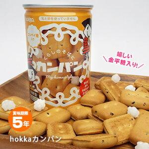 非常食 hokka カンパン コンペイ糖入り 乾パン 北陸製菓 金平糖 コンペイトウ