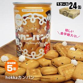 非常食 hokka カンパン コンペイ糖入り 乾パン ×24缶入りケース販売 北陸製菓 金平糖 コンペイトウ