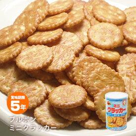 ブルボン 缶入りミニクラッカー【賞味期限2024年10月迄】(非常食 保存食 ビスケット お菓子 BURBON)