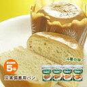 非常食災害備蓄用缶入りパン『オレンジ』(5年保存/災害備蓄用パン/パンの缶詰)