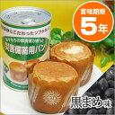 非常食災害備蓄用缶入りパン『黒豆』(5年保存 災害備蓄用パン パンの缶詰)