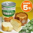 非常食災害備蓄用缶入りパン『プチヴェール』(5年保存/災害備蓄用パン/パンの缶詰/プチベール)
