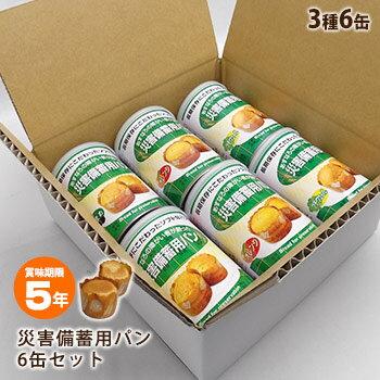非常食災害備蓄用缶入りパン3種6缶セット(災害備蓄用パン パンの缶詰 保存食 オレンジ プチヴェール 黒豆)