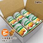 災害備蓄用缶入りパン3種6缶セット